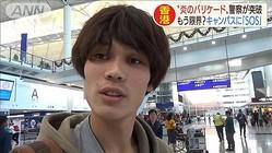 逮捕時「殴られ蹴られた」釈放の日本人大学生が証言