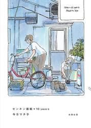 『センネン画報 +10 years』今日マチ子(太田出版)