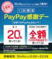 PayPay感謝デー