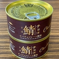 「チョコ風味のサバ缶」に衝撃
