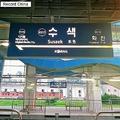 9日、韓国・聯合ニュースなどによると、韓国・釜山の地下鉄を運営する釜山交通公社が、日本語由来の難解な語が多い鉄道用語を平易な語に置き換える作業を進めている。写真はソウル・水色駅。