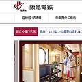 画像は阪急電鉄の公式サイトのキャプチャ