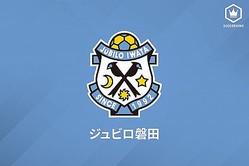磐田、法政大DF森岡陸が来季加入内定「スタートラインに立つことが出来ました」