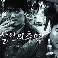 『殺人の追憶』だけじゃない。ナゾが多く不可解な「韓国3大未解決事件」とは?