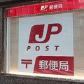 2016年5月28日、新宿区の郵便局