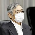 日本経済は「極めて厳しい状態にある」日銀の黒田東彦総裁が表明
