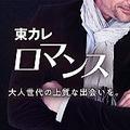 東カレロマンス(画像:東京カレンダー株式会社プレスリリースより)