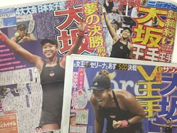 """決勝が行われた日のスポーツ紙の一面。""""王手""""の段階で大きな注目を集めた"""