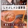 """【限定クーポン】温野菜  """"夏季限定ラムしゃぶ""""  食レポ"""