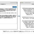 文章を読みやすいレイアウトに変換するサイト DNPが公開