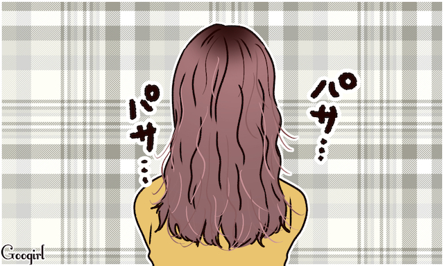 男 髪の毛 パサパサ
