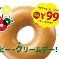 人気ドーナツが99円 1人6個まで