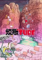 『煉獄TUBE』キービジュアル (C)bibuo/煉獄イメージ向上委員会