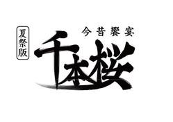 ネット超会議フィナーレは超歌舞伎! 『夏祭版 今昔饗宴千本桜』〜 超歌舞伎 Supported by NTT 〜【ニコニコネット超会議2020夏】