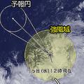 沖縄付近の熱帯低気圧が台風18号に 離れた場所でも大雨の恐れ