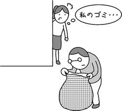アパート大家が住人のゴミを確認。やめてもらうには?(イラスト/大野文彰)