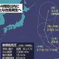 南鳥島近海の熱帯低気圧が台風に発達か 日本に近づく可能性は低い?