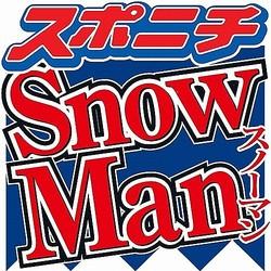 Snow Man岩本照が当面の芸能活動自粛、未成年女性と飲酒報道「事実」