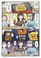 漫画「お好み焼きパーティーで戦争が起こる日記」