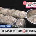 6年ぶりにそば粉が値上がり 中国国内のそばの栽培面積が減少