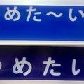 日本の自販機では「つめたい」と「つめた〜い」の表示が混在している……いったいなぜ?