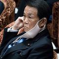 麻生太郎氏の言い間違え「かん内閣」はわざとか 腹の虫収まらず?