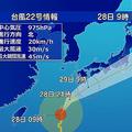 「あくまでも偶然」台風の日本への上陸数は月曜日が最多