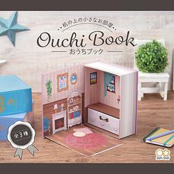 机の上に小さなお部屋♪ 卓上収納BOX『おうちブック』登場!