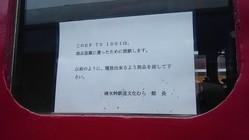 碓氷峠鉄道文化むらの「EF 70 1001」に掲示された貼り紙(写真提供:坪庭製作所(@tuboniwa_kosyo)さん)