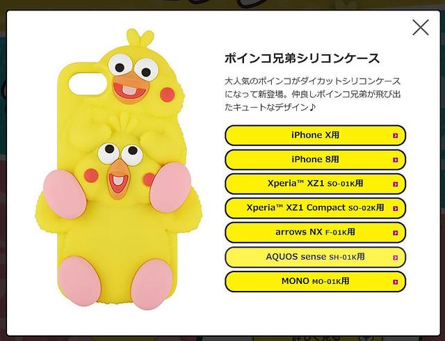 ドコモcmで人気のポインコ兄弟 ついにスマホ用グッズが登場 Iphone X