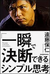 遠藤保仁『「一瞬で決断できる」シンプル思考』(KADOKAWA)