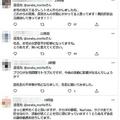 東ブクロの女性トラブルが再び発覚 相方・森田哲矢に同情の声