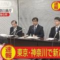 東京・神奈川で新たに4人が感染
