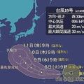 台風19号は2019年最強の勢力に発達か 3連休の天気に影響も
