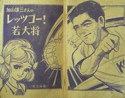 『レッツゴー! 若大将』 (中島利行/なかよし/1967年2月号別冊付録)