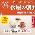 300円台 松屋「朝定食」が弁当に