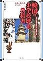 韓国の歴史教科書は抵抗の歴史の分量多く 個人と教育は別のものとの感想も
