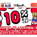 松屋で実施しているPayPay10%還元キャンペーン