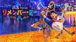(C)Disney (C)2020 Disney/Pixar