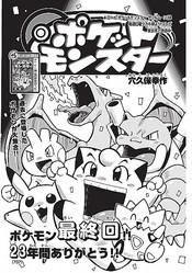 「月刊コロコロコミック」11月号に掲載された漫画『ポケットモンスター』 (C)小学館