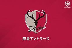 鹿島、明治大学GK早川友基とDF常本佳吾の2021年加入内定を発表!