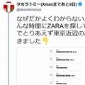タカラトミー「東京近辺のZARA」投稿 「わかってますね」と反響