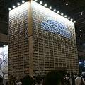 KADOKAWAの巨大本棚が登場 平成に刊行した約3万点の書籍を展示