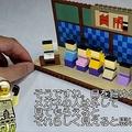 山田くんの髪型まで再現 レゴで「笑点」を作ってみた動画