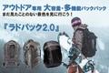 20200325-radpack-01