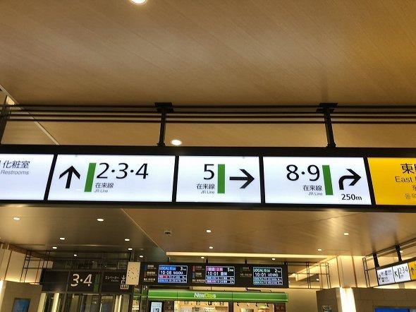 新潟駅のホーム案内が「大雑把すぎる」と話題 なぜこんな状況に?JRに聞くと...