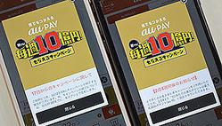 au PAYは2月20日にキャンペーンの1日あたりの還元ポイントを引き下げた。開催中にルールを変更するのは今回が2回目だ