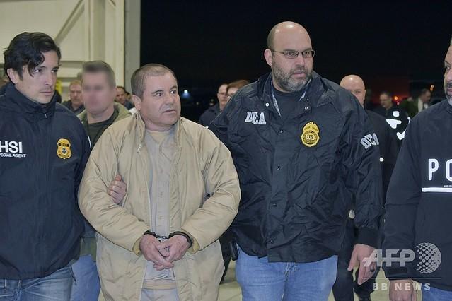 メキシコ麻薬王「エル・チャポ」に終身刑 米NY連邦裁