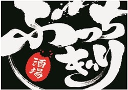 平成の大衆酒場「ぶっちぎり酒場」