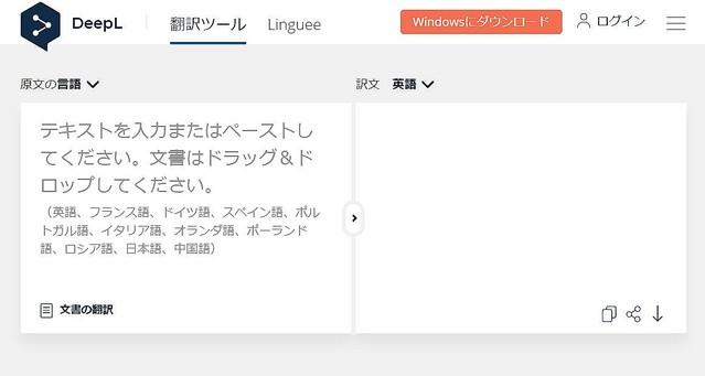 Google翻訳より自然な文章の「DeepL」が日本語有料版を展開、月額1200円から利用可